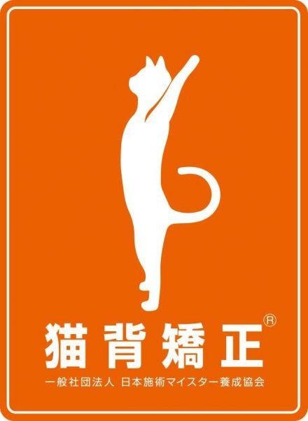 なかの杜接骨院は『猫背マイスター』の資格を有し、猫背矯正のスペシャリストを擁する姿勢に特化した接骨院です